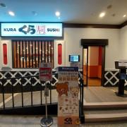 2020新北新莊,藏壽司|くら寿司Kura Sushi|新莊宏匯店|拉拉熊 Rilakkuma扭蛋限時活動開跑~