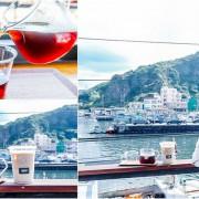 新北瑞芳美食-老度咖啡 CAFE LADOO-眺望深澳漁港美景不限時貨櫃屋咖啡廳/深澳漁港旁