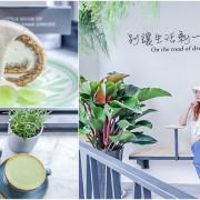 宜蘭美食-Riparo BD Coffee-純白色系簡約清新質感咖啡廳/輕食 咖啡 甜點/鄰近宜蘭火車站