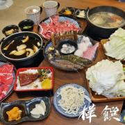 吃。新北板橋《樺饌鍋物》豐盛且用心的好吃鍋物,副餐還可以加價換購鰻魚飯喔。府中站火鍋推薦