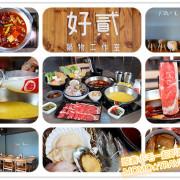 高雄美食-好貳鍋物工作室 文青風格高質感個人鍋物丨駁二藝術特區人氣美食