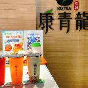 [台中美食] 飲品吸引會爆紅 人文茶飲康青龍🔥🔥🔥