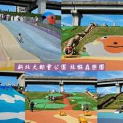 新北最強免費景點 ▶ 熊猴森樂園.新北大都會公園 ▶ 台灣特色動物主題共融遊樂場、溜滑梯主題樂園 2020新北溜小孩景點!