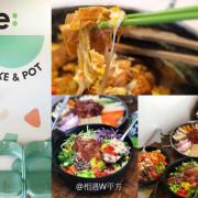 【台北美食】Re: POKE & POT 夏威夷沙拉 台大美食新選擇 自選配料蔬食料理 公館美食 學生聚餐 韓式料理 海鮮丼飯