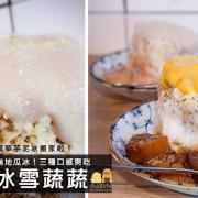 台北冰店推薦 冰雪蔬蔬!芋頭控必吃超好吃芋頭牛奶冰,隱藏版的萬華冰店