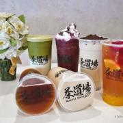 喝。台北松山《茶道場》嚴選健康食材,真材實料的好喝手搖飲。松山區飲料店推薦。松山區飲料外送推薦