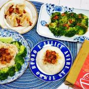 【家氏滷】神奇粹魯/傳承47年的古早味~三分鐘出好料,料理超方便,無煙料理我最愛,配飯、入菜,一次搞定