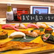 美登利壽司台北菜單價格 鮭魚握壽司海膽超新鮮!蟹膏手卷飽滿海味