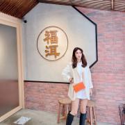 【阿姐帶你迺夜市】中山區福洱商行衝擊式早餐上桌啦~