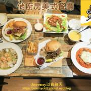 [食記][桃園市][龜山區] 俏廚房美式餐廳 Ciao Kitchen -- 林口長庚醫院附近巷弄美式餐廳,選用優質食材純手工新鮮現做大份量又口味創新的美式漢堡,料多實在的義大利麵和燉飯。