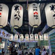 半斤八兩海鮮烤物│胡椒魚│安和國際觀光夜市│捷運小碧潭站