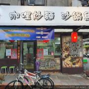 台北市大安區-涂家咖哩炒麵