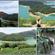 新北。石碇千島湖|秘境鱷魚島|土虱頭|永安景觀茶園步道|熱門 ig美拍景點
