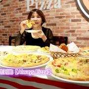 林口披薩吃到飽|Always Pizza|披薩炸雞義大利麵吃到飽|午餐$359晚餐 $399|CP值超高|昕境廣場|林口美食|新北披薩炸雞吃到飽|即日起到8/30情人77折