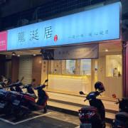 龍涎居好湯仁愛店│麻油雞│捷運大安站