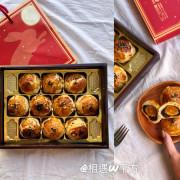 【宅配美食】真味上品 台中老字號蛋黃酥 大顆實在 中秋月餅推薦 頂級蛋黃酥 每日現烤200顆蛋黃酥免費吃