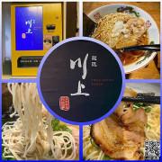 ☘️麵匠 川上☘️新竹北區/極致拉麵/雞白湯/雞清湯/日本和食料理職人