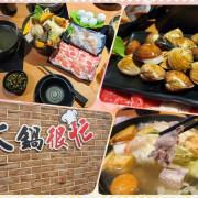 [食]新北 汐止 營業到深夜三點 深夜也可享用鍋物料理 火鍋很忙 創意火鍋料理 汐止大同店