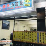 [食]新莊勝天小籠包 外面一般吃不到的古早味 手工發酵麵皮的傳統北點推薦!