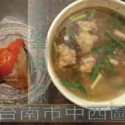吃。台南美食|中西區。百年老市東菜市美食,每粒20元銅板價の肉粽,豬血湯每碗30元份量十足「金鑾肉粽」。