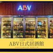 【台北美食】ABV Bar&Kitchen 日式居酒館|捷運中山站美食、台北串燒、宵夜烤物