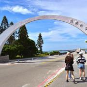 久違的澎湖之旅(下) 玩完水後,來趟市區歷史大冒險!