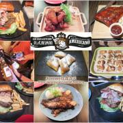[食記][台北市] ABV 美式餐酒館 -- 在復古美國西部風格餐酒館中享用著美國各州代表性美食和多款世界精釀啤酒。