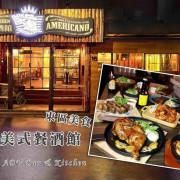 【台北 大安】ABV Bar & Kitchen美式餐酒館 ➤ 東區美食推薦!美國各州烤肉料理道道驚奇!牛胸和肋排超級推薦!中秋烤肉今年來點不一樣的!