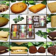 【伴手禮盒】晚安點心坊~天然優質原料,無人工添加物,純手工製作的減糖甜點!也提供客製化喜餅和彌月禮盒!