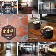 『雲林。北港保生堂漢方咖啡館』~武德宮發源地/百年古厝/樂咖啡