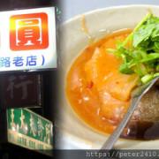 【基隆】南榮路專業肉圓│ 基隆肉圓美食推薦,南榮路老店,在地人私藏美食小吃