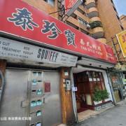 潔西麻的美食日記─【台北/文山區】泰珍寶泰式料理