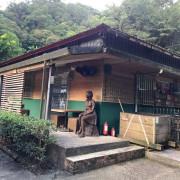 【咖啡廳】【石錠】老玩童礦坑咖啡,地點偏遠環境悠閒,牛肉麵好吃到妙不可言!