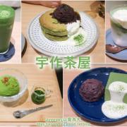 [食記][台南市] 宇作茶屋 -- 台南赤崁樓附近新開日本茶屋,優質宇治有機抹茶製作的抹茶甜點、冰品、飲品。
