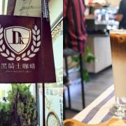 黑騎士咖啡 來自義大利米蘭的 Musetti 咖啡,還提供多樣化特色創意料理!
