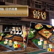 【台北 大安】獅旨 日式餐酒 Lionz dining sake bar ➤ 東區美食餐酒館推薦!寬敞舒適美味日料!必點一夜干、雞軟骨!聚餐聚會推薦!