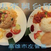 吃。高雄美食|左營區。馬來西亞華僑掌廚,道地南洋料理 ,食尚玩家前來採訪「馬來舅台所 Malaysian Joe's Kitchen」。