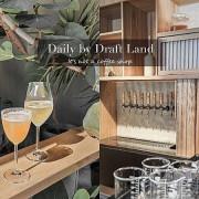 【台北大安站 雞尾酒吧 Daily by Draft Land】亞洲50大酒吧白天版新開幕!低酒精v.s.無酒精,注入生活新能量
