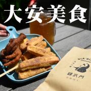 【捷運大安站美食】《雞武門》五星主廚的炸雞會爆汁!雞排、雞翅、雞爪師大附中、大安高工學生最愛!