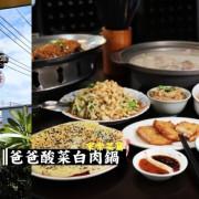 台中太平|桌菜 爸爸酸菜白肉鍋-懷舊餐廳裡有著外省菜色的家庭餐館 芋香鴨肉鍋很迷人啊!小家庭開桌