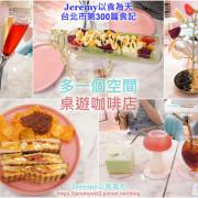 [食記][台北市] 多一個空間 桌遊咖啡店 -- 充滿粉色系走網美浮誇風格的桌遊咖啡店,供應多達200多種桌遊可玩。