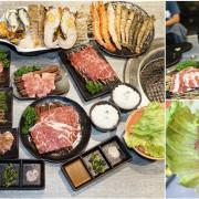 竹北燒肉超值雙人豪華海陸套餐限時優惠半價有龍蝦.戰車.鮑魚.痛風蝦蝦.和牛美牛!