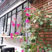 【台北 中正】台北女孩早晨來杯填平咖啡Tamping coffee  優雅地開啟美好的一天