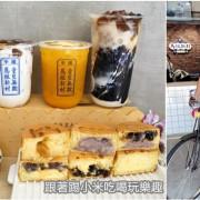 新豐馬祖新村|復古創新飲品。滿滿內餡的車輪餅遇上草湖芋仔冰新品上市|