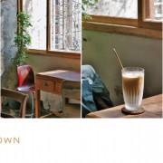 《苗栗咖啡》Mountain Town Coffee Roasters│聯合大學旁苗栗山城的最美咖啡館