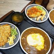 新店咖哩.令人陷入選擇困難症的多樣日式咖哩──迎食流咖哩/蓋飯