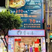 新北火鍋推薦 ~吃晚餐及宵夜的好選擇『李白湯 鴛鴦鍋』永和區鄰近樂華夜市