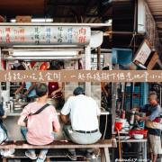 傳統小吃版的美食街,一起在榕樹下愜意地嚐小吃!-大稻埕慈聖宮美食