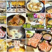 【北大美食】湯馥招牌石頭鍋海鮮涮涮鍋.樹林美味火鍋、飲料、冰淇淋吃到飽!
