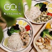 【北投健康便當】『Go kitchen 來廚房』近關渡站/關渡好吃健康餐盒/地中海飲食/配合亞洲人飲食習慣做調整/以健康橄欖油為主/健康營養便當